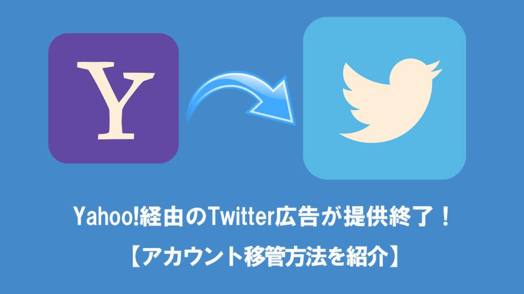Twitter ヤフー