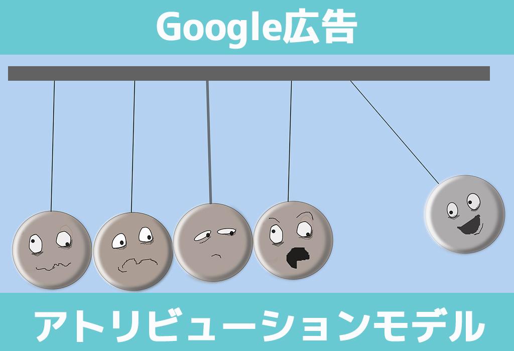 Google広告アトリビューションモデル