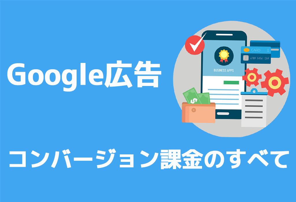 Google広告コンバージョン課金の設定方法