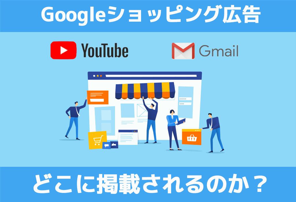 Googleショッピング広告掲載先