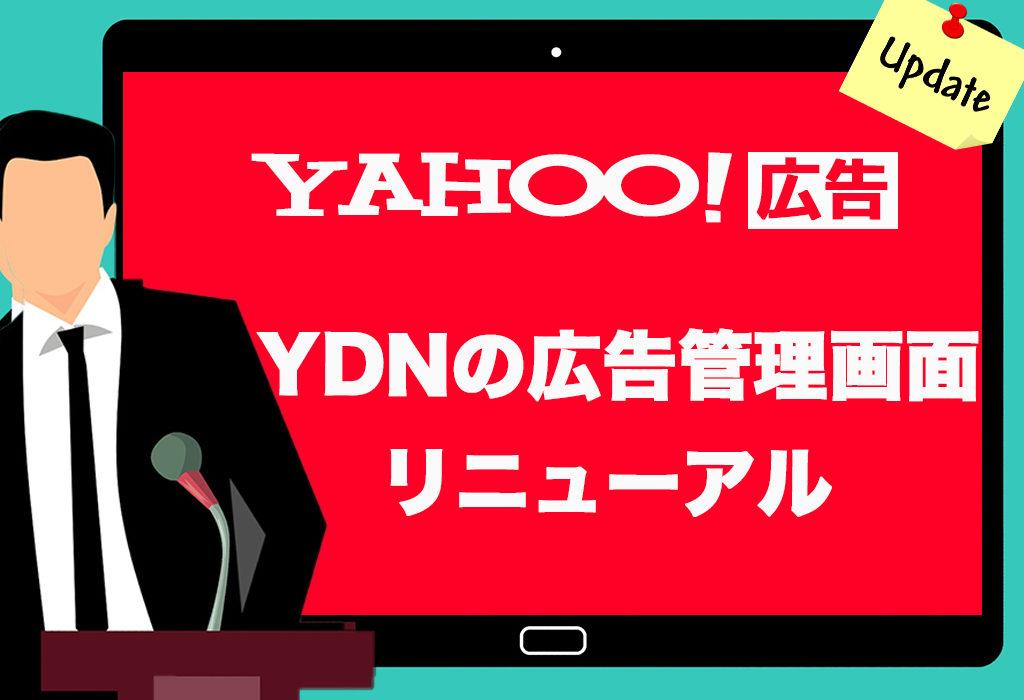 YDN新広告管理画面