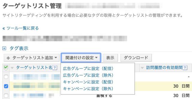 Yahoo広告のRLSA設定手順