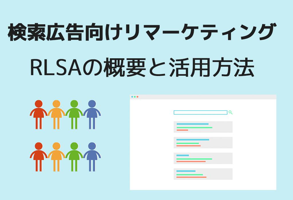 検索広告向けリマーケティング (RLSA)の概要と活用方法