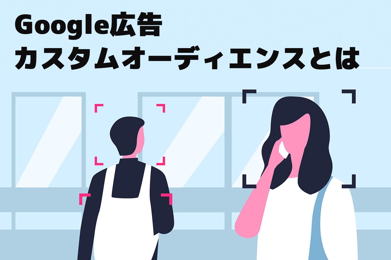 Google広告カスタムオーディエンス