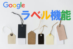 ラベル機能の有効活用〜Google Ads編〜