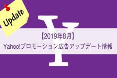【2019年8月】Yahoo!プロモーション広告のアップデート情報