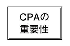 CPC、CVRはあくまでCPA達成のプロセスである【CPAが重要】