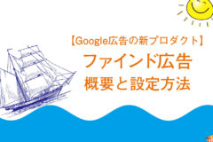 Google広告の新プロダクト「ファインド広告」の概要と設定方法