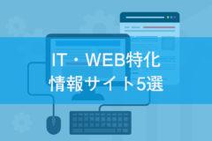 【厳選】IT・WEB業界のおすすめ情報収集サイト5選