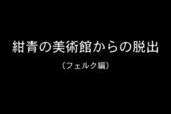 【社内イベント】リアル脱出ゲーム×名探偵コナン「紺青の美術館からの脱出」に参加しました!
