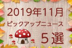 【厳選】2019年11月のビジネスニュース5選