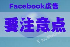 Facebook広告の注意点を3つご紹介
