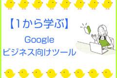 【初心者必見】Googleスキルショップを活用してGoogle広告のトレーニング