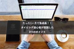 「PC(パソコン)と無縁」だった新社会人必見!【タイピング上達法】