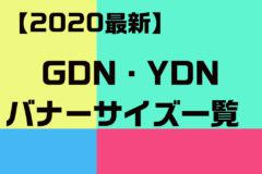 【2020年最新版】GDN・YDNのバナーサイズ一覧表