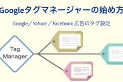 【Googleタグマネージャーの使い方】Google広告、Yahoo!広告、Facebook広告のタグ設定をマスター