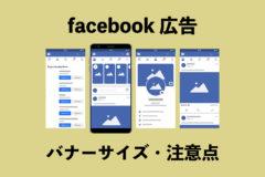 【2020年最新版】Facebook広告のバナーサイズをご紹介!