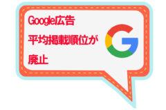Google広告の平均掲載順位が2019年9月に廃止!代わりに何を見る?