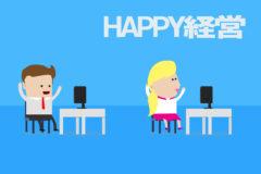 HAPPY経営