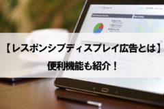 【レスポンシブディスプレイ広告とは?】便利機能も紹介!